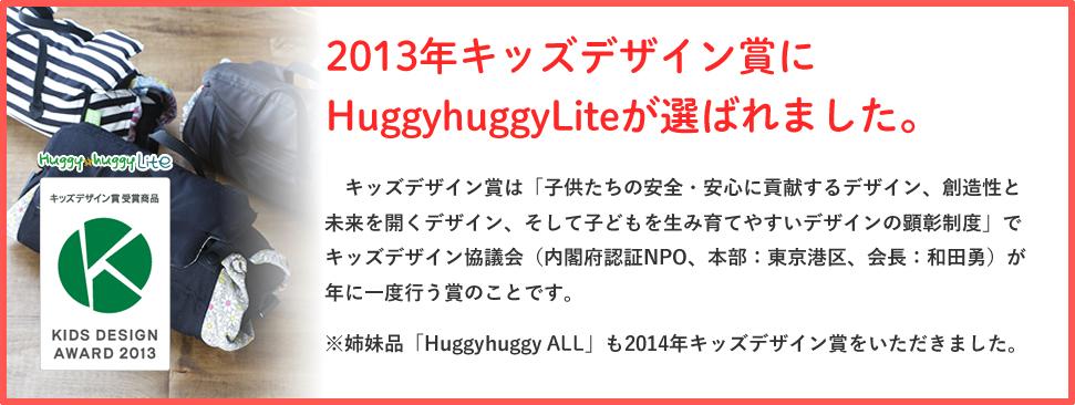 2013年キッズデザイン賞に HuggyhuggyLiteが選ばれました。