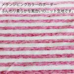 オフ白×ピンクボーダー