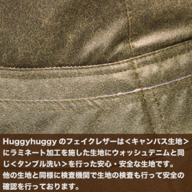 Huggyhuggyフェイクレザー